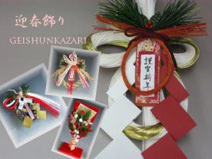 geishunnkazari