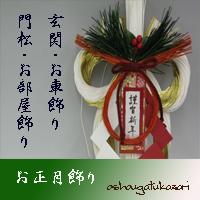 oshougatukazari