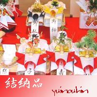 yuinouhinn